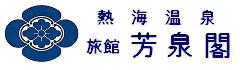 【公式ページ】熱海 旅館 芳泉閣