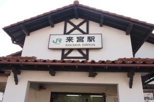 来宮駅(JR伊東線)
