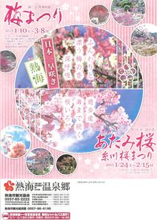 poster-27ume-sakura